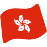 flag-for-hong-kong_1f1ed-1f1f0