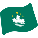 flag-for-macau_1f1f2-1f1f4